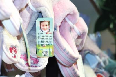 吊牌上印失踪儿童信息 声音:公益还是炒作?