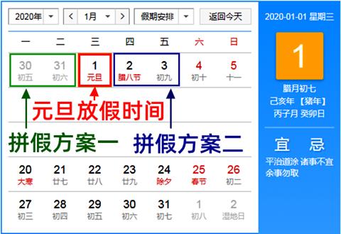 2020年元旦放假安排时间表 2020年元旦怎么休