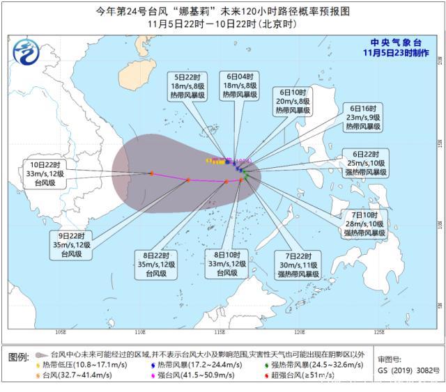 24号台风娜基莉生成在哪登陆?台风娜基莉实时路径图24小时更新 2019台风最新消息(2)