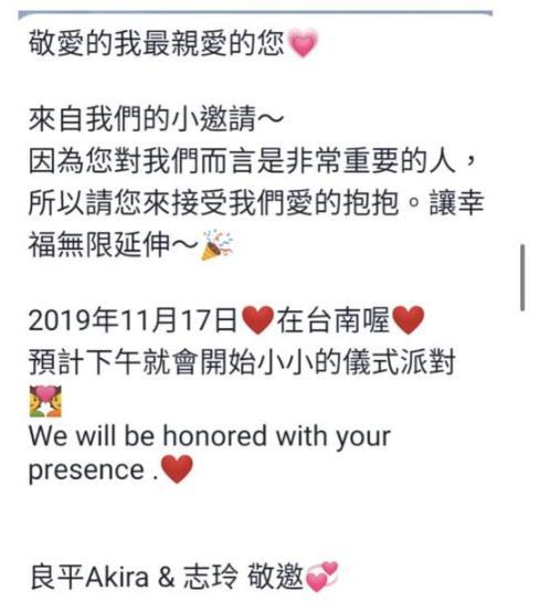林志玲婚宴日期曝光 婚礼邀请函内容曝光