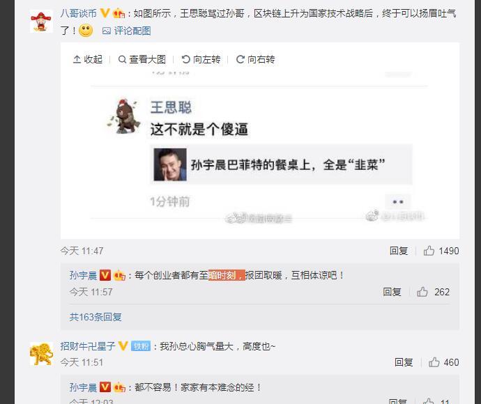 孙宇晨称考虑帮王思聪还债怎么回事 孙宇晨是谁个人资料和王思聪什么关系 imeee.net