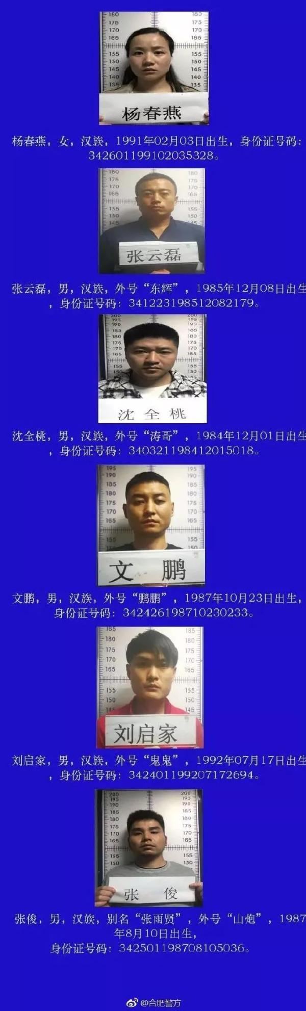 90后涉黑女老大获刑25年事件始末 被判刑的还有哪些人个人信息照片 isanji.com