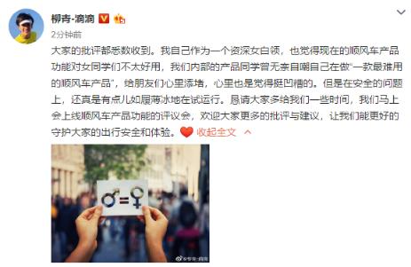 柳青致歉:顺风车产品功能对女性用户不太好用