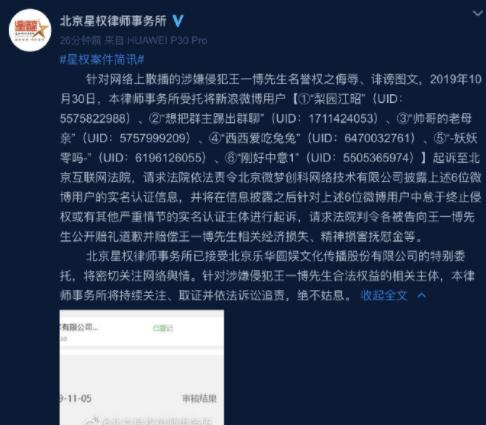 王一博方起诉诽谤者怎么回事 王一博为什么起诉诽谤者事件详情
