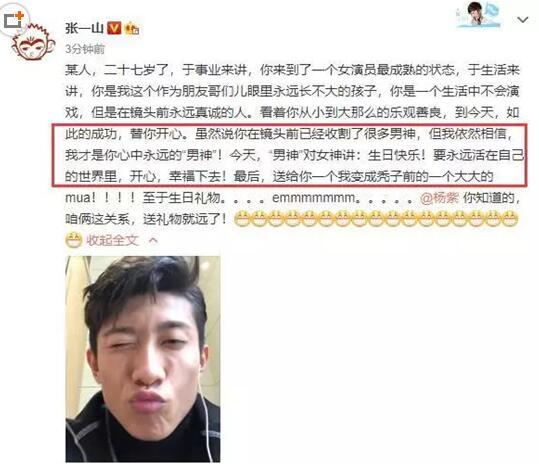 男神为杨紫庆生画风清奇:晒自拍照还没有礼物