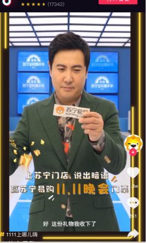 苏宁玩嗨双十一 连淮伟、苏青众星上直播助抢苏宁狮晚门票