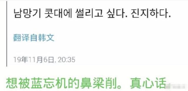韩网友评价蓝忘机说了什么? 韩网友评价蓝忘机怎么回事