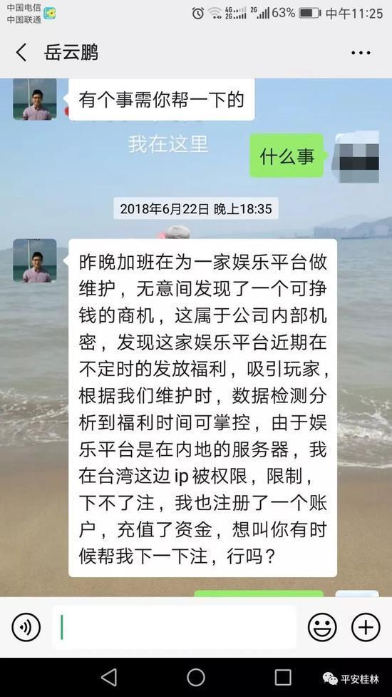 女子网上结交岳云鹏什么情况 一面没见就被骗40万?