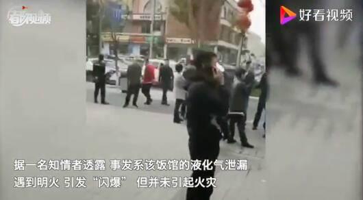 北京房山饭馆爆燃