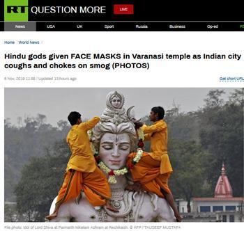 """RT报道:印度城市在雾霾中""""咳嗽""""、""""窒息"""",瓦拉纳西神庙的印度教神像被戴上口罩"""