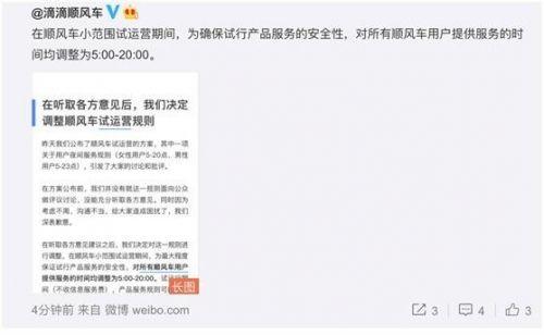 滴滴顺风车公告新闻介绍 晚八点后规避女性乘车