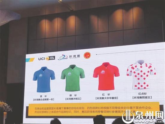 2019年环泉州湾国际公路自行车赛今日鸣枪
