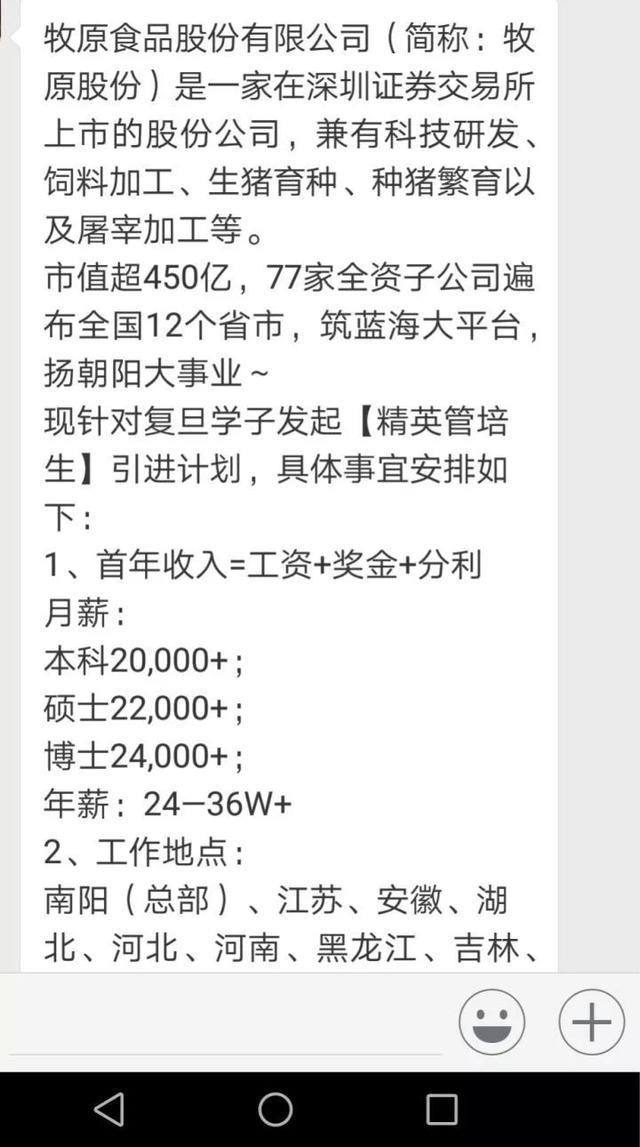 河南千亿首富开出2万月薪,招聘名校学生养猪