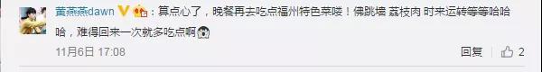 林志颖为福州美食代言!网友们看完坐不住了……