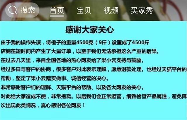 薅羊毛用户被封号什么原因?26元买4500斤脐橙致店家损失700万!