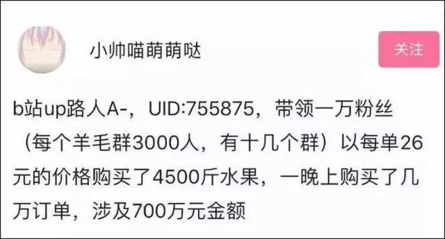 薅羊毛用户被封号什么原因?26元买4500斤脐橙致店家损失700万!(2)