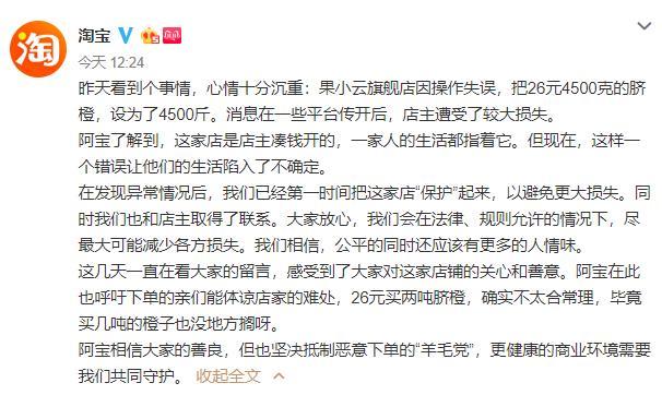 薅羊毛用户被封号什么原因?26元买4500斤脐橙致店家损失700万!(5)