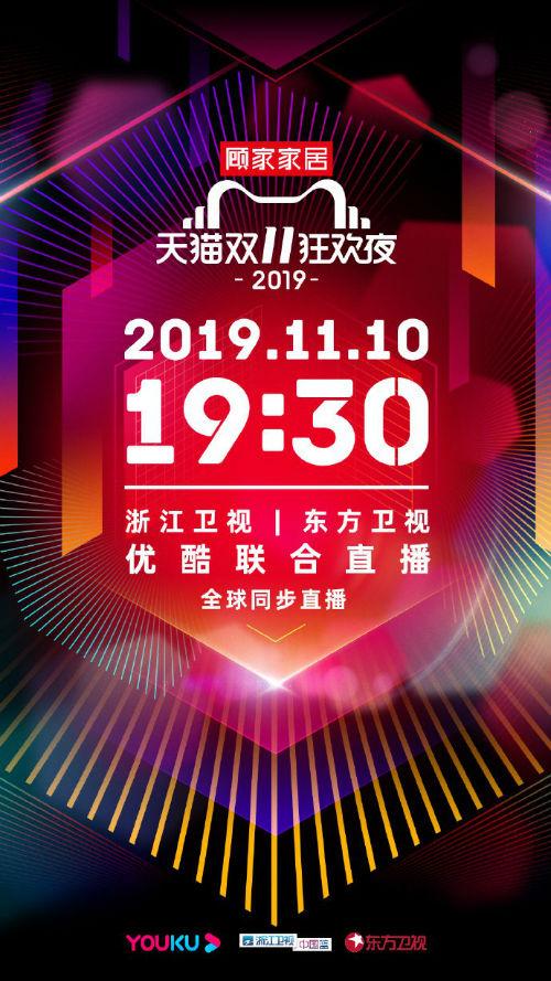2019天猫双十一晚会视频直播地址 浙江卫视优酷直播狂欢夜