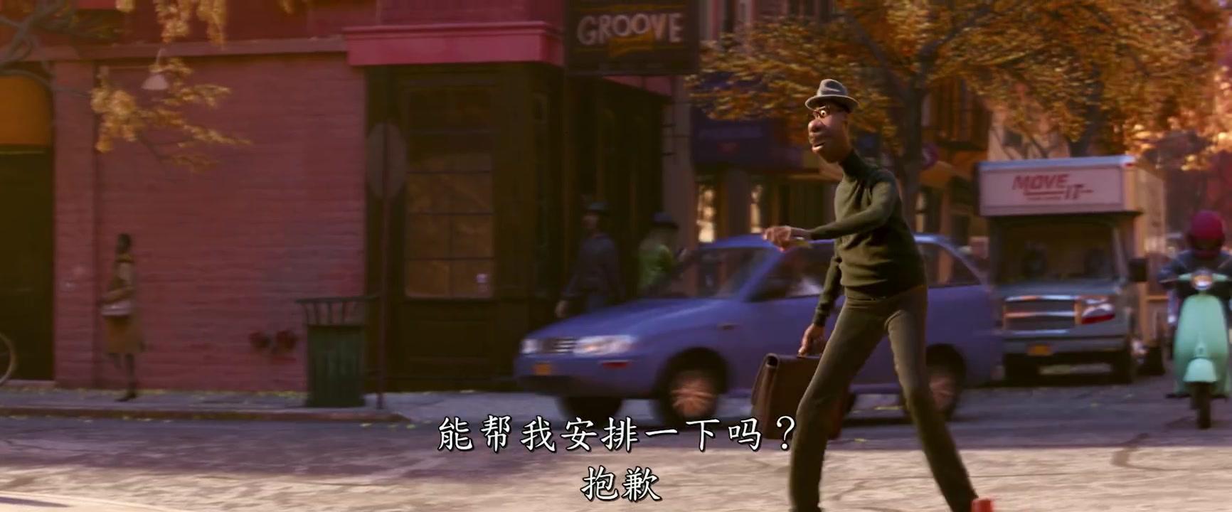 皮克斯全新原创动画《SOUL》先导中字预告片公布