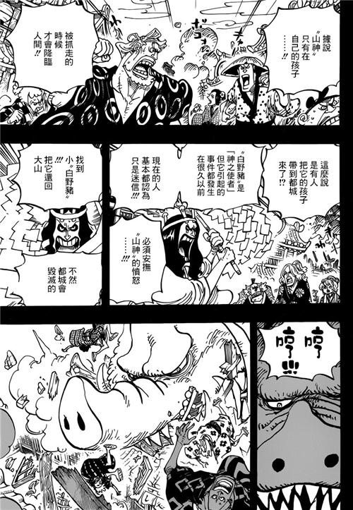 海贼王漫画962话什么时候更新 海贼王第961话最新情报 961情报鼠绘分析