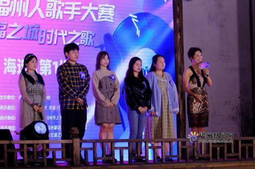 第二十届新福州人歌手大赛启动 持续到年底