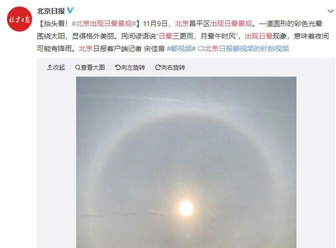 北京出现日晕景观照片曝光北京为什么会出现日晕景观