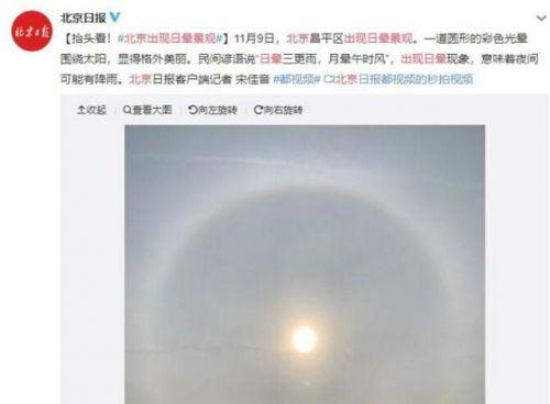 北京出现日晕景观现场图曝光令人震撼 北京为什么会出现日晕景观