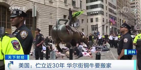 华尔街铜牛要搬家具体什么情况 华尔街铜牛要搬家背后真相揭秘