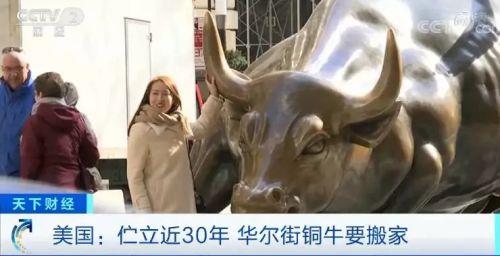 华尔街铜牛要搬家怎么回事 华尔街铜牛搬到哪去