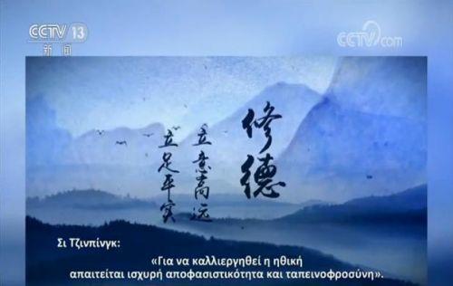 《習近平喜歡的典故》希臘語版在希臘最大商業電視臺上線開播