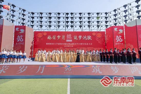 黎大建校90周年暨高职办学35周年纪念大会举行