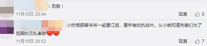 江姐托孤信曝光怎么回事 江姐新宝5娱乐注册谁个人资料托孤信内容说了什么