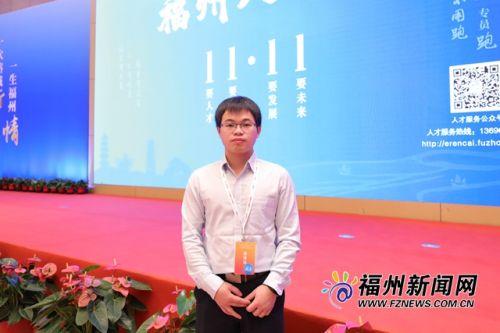 清华大学物理系博士叶祝雄:感受到福州的深情和诚意