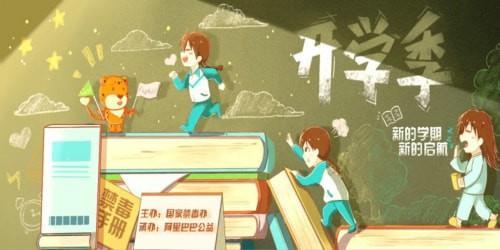禁毒网站青骄第二课堂六年级期末考试参考答案