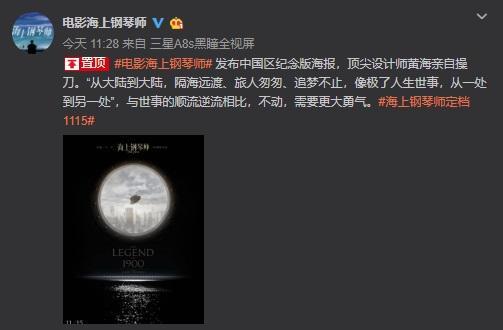 黄海海上钢琴师怎么回事 海上钢琴师中国纪念版海报曝光