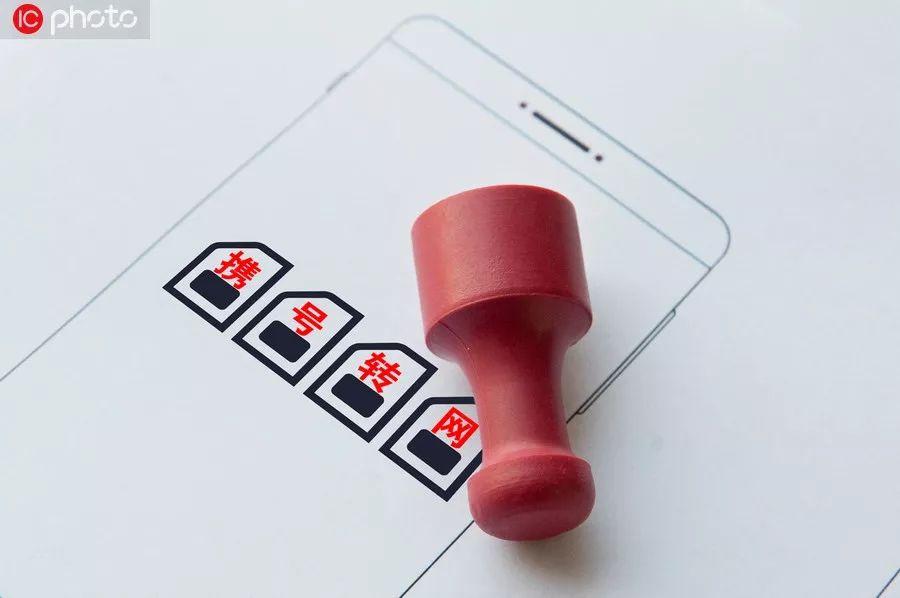 携号转网全国试运行 用户办理携号转网有哪些风险?