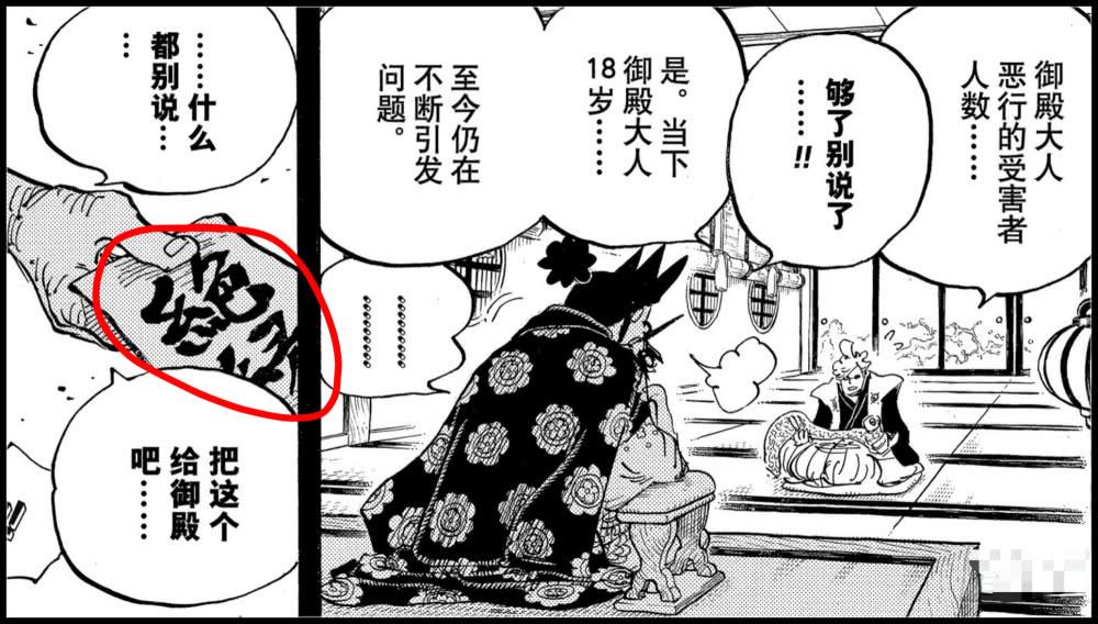 海贼王漫画第962话什么时候更新?海贼王962话最新情报是什么(5)