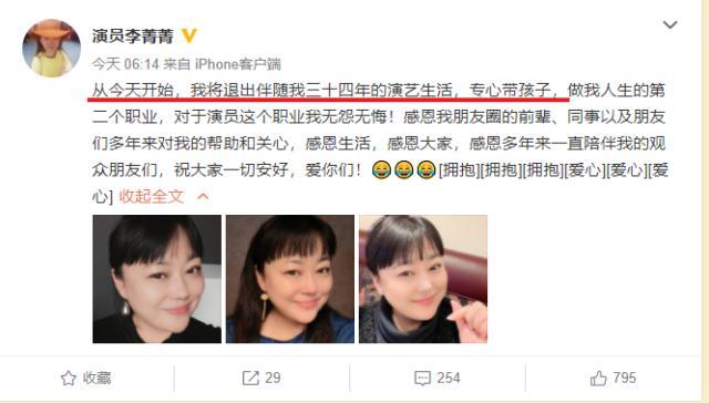 李菁菁退出娱乐圈新闻介绍 李菁菁是谁个人资料为什么退出娱乐圈