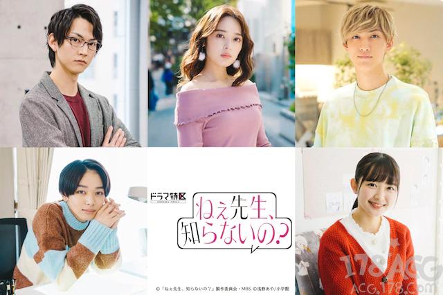漫改剧「ねぇ先生、知らないの?」矢作穗香、和田雅成等角色解禁