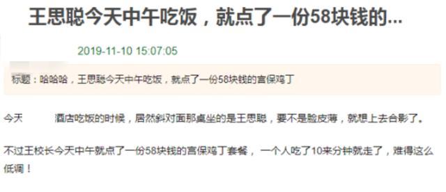 王思聪点58元廉价菜什么情况 王思聪破产了吗2019最新消息