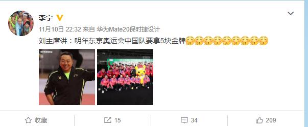 國乒東京奧運目標首度曝光 劉國梁這樣告訴李寧