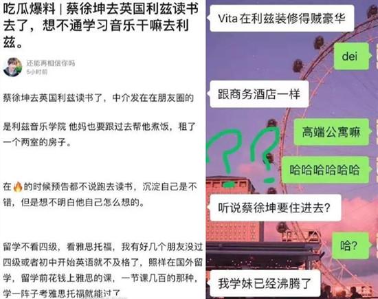 蔡徐坤英国留学在哪里 蔡徐坤要去英国留学是真的吗