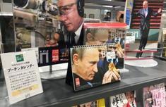 普京日歷日本脫銷怎么回事 普京日歷照片為什么在日本脫銷?