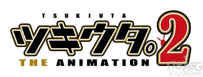 TV动画「月歌。 THE ANIMATION 2」2020年4月播出