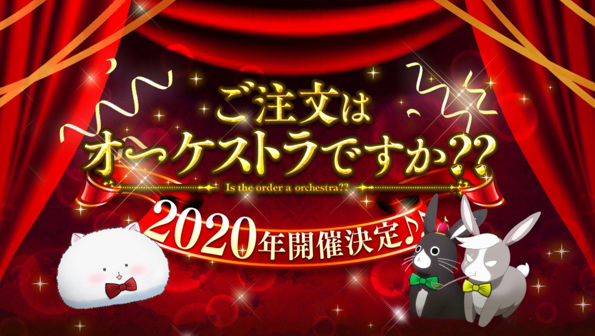 《请问您今天要来点兔子吗》将于2020年举办管弦乐演出活动