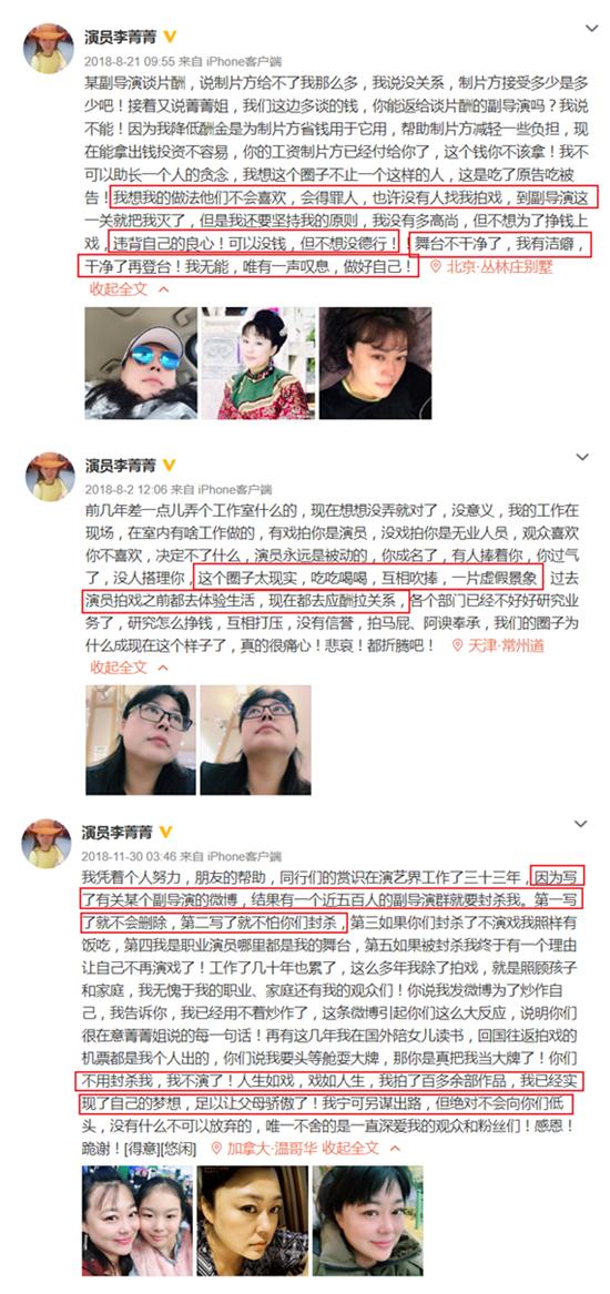 李菁菁为什么宣布退圈是怎么回事 李菁菁退圈原因事件始末