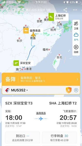 东航平安备降南昌怎么回事东航深圳飞上海航班疑似机械故障什么情况