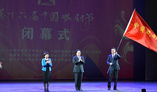 第十六届中国戏剧节昨晚在福州闭幕