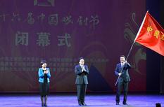 第十六屆中國戲劇節昨晚在福州閉幕