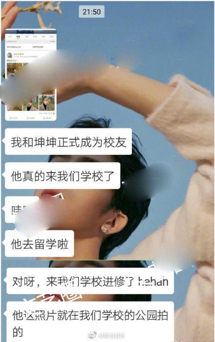 蔡徐坤赴英国进修是什么情况 蔡徐坤哪个学校毕业什么学历